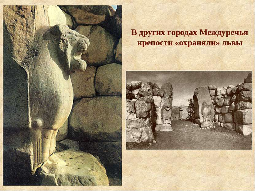 В других городах Междуречья крепости «охраняли» львы