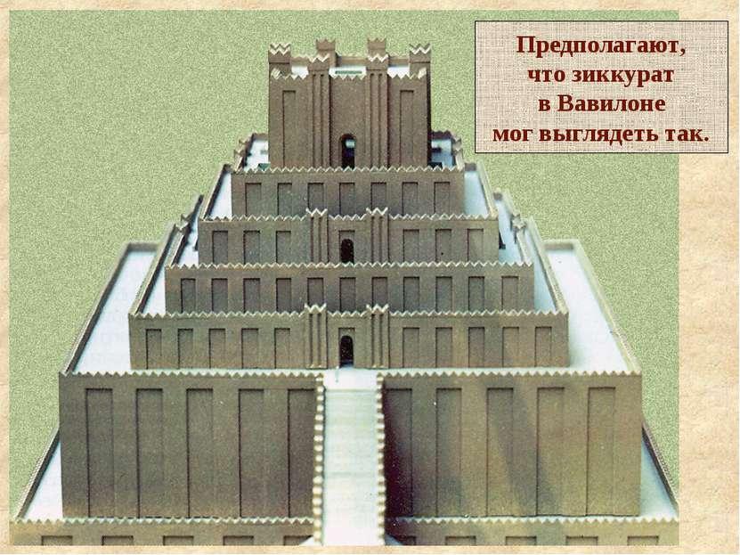 Предполагают, что зиккурат в Вавилоне мог выглядеть так.