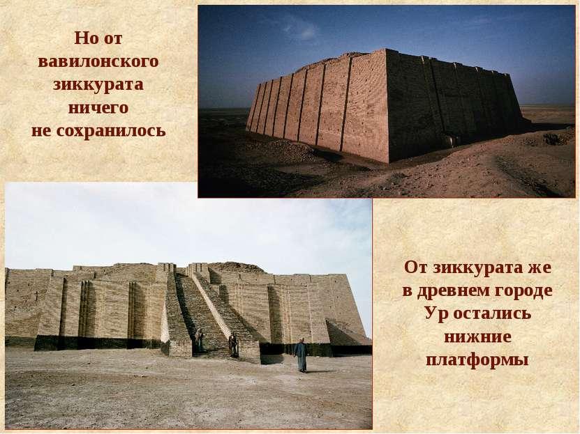 Но от вавилонского зиккурата ничего не сохранилось От зиккурата же в древнем ...