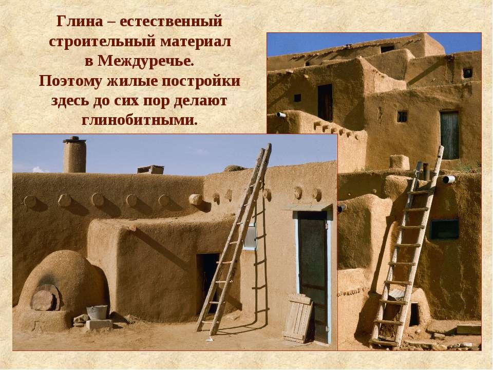 Глина – естественный строительный материал в Междуречье. Поэтому жилые постро...