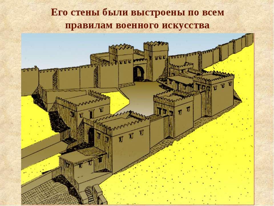 Его стены были выстроены по всем правилам военного искусства
