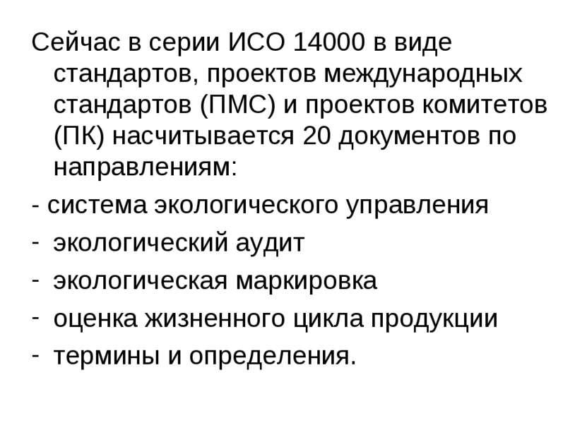 Сейчас в серии ИСО 14000 в виде стандартов, проектов международных стандартов...
