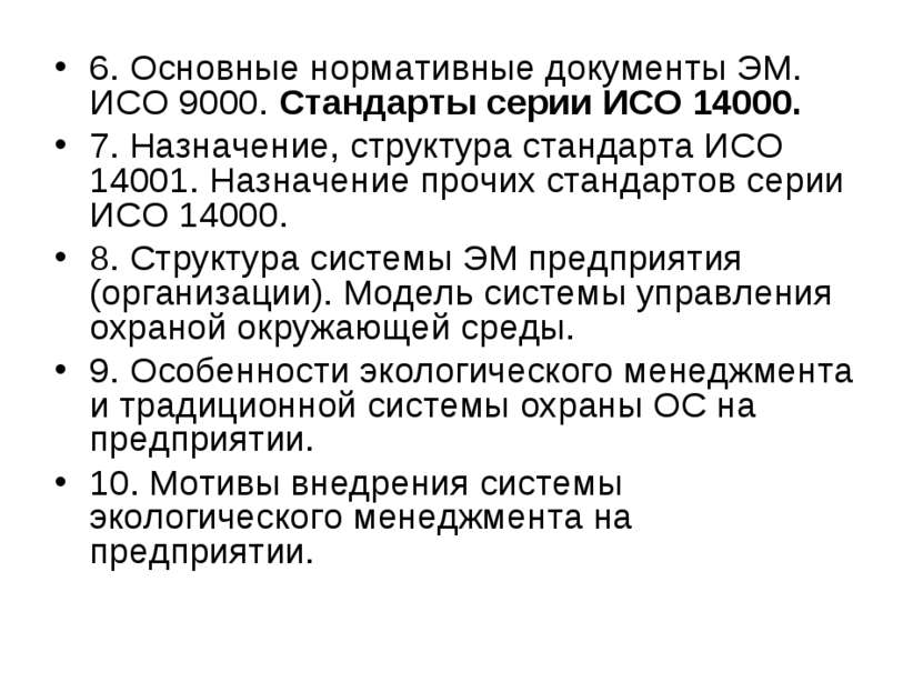 6. Основные нормативные документы ЭМ. ИСО 9000. Стандарты серии ИСО 14000. 7....