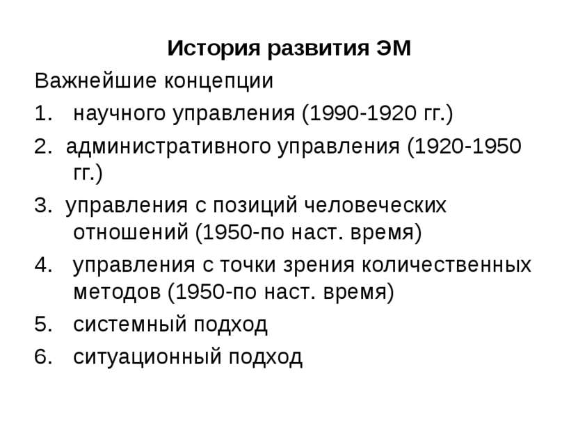 История развития ЭМ Важнейшие концепции научного управления (1990-1920 гг.) 2...