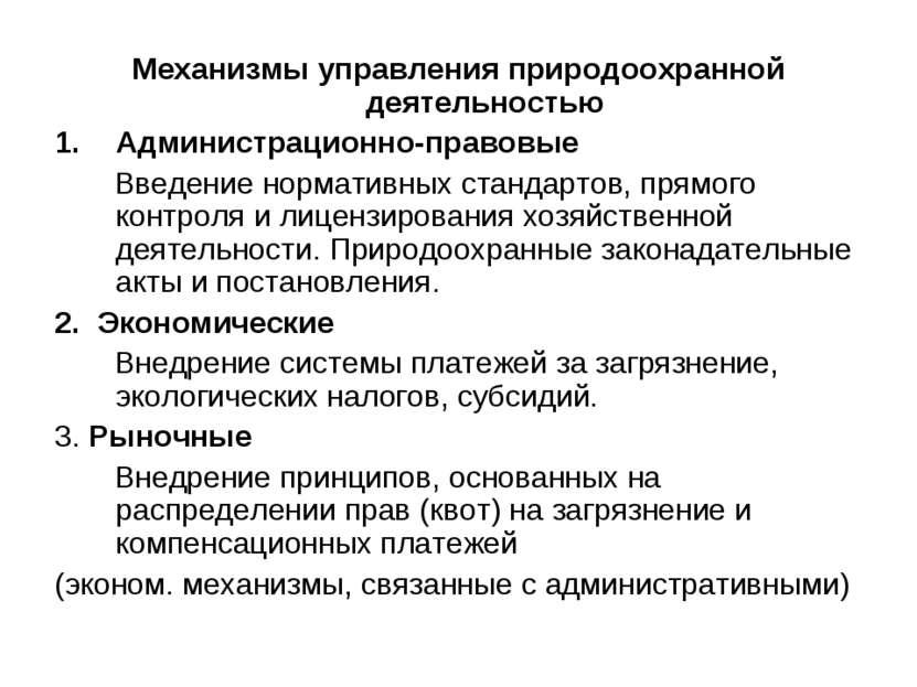 Механизмы управления природоохранной деятельностью Администрационно-правовые ...
