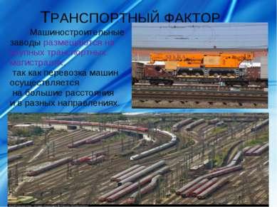 ТРАНСПОРТНЫЙ ФАКТОР Машиностроительные заводы размещаются на крупных транспор...
