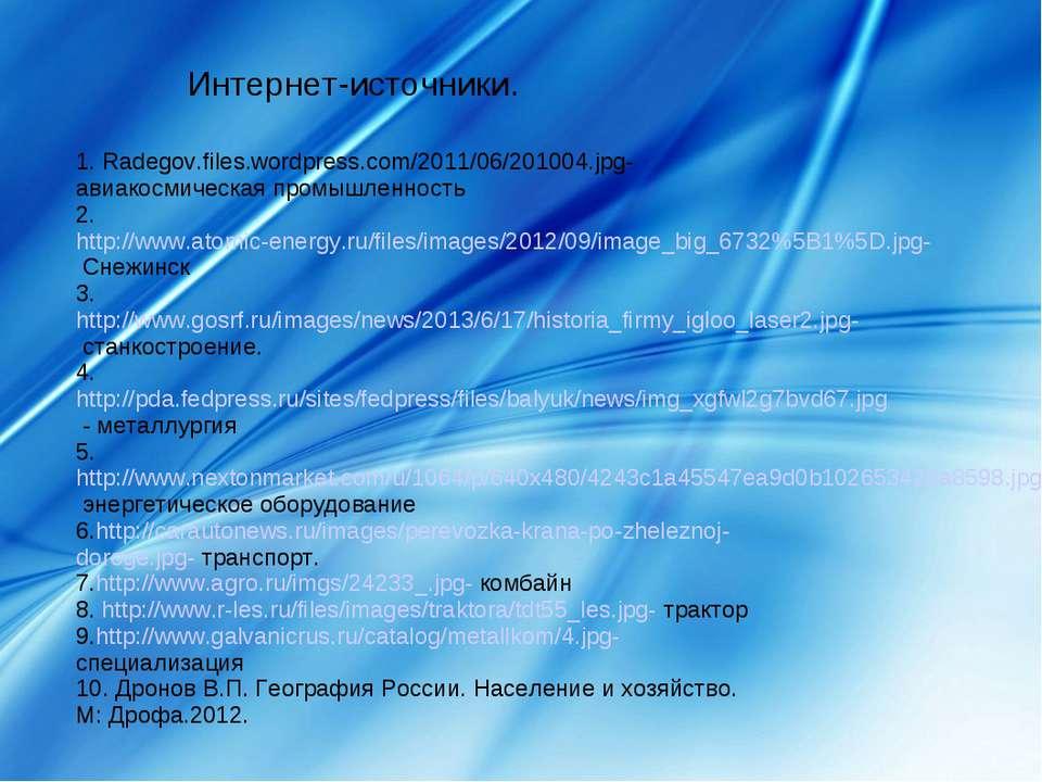 1. Radegov.files.wordpress.com/2011/06/201004.jpg- авиакосмическая промышленн...