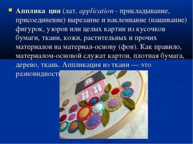 Апплика ция (лат.application - прикладывание, присоединение) вырезание и нак...