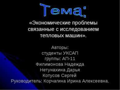 Авторы: студенты УКСАП группы: АП-11 Филимонова Надежда Нетунахина Дарья Коту...