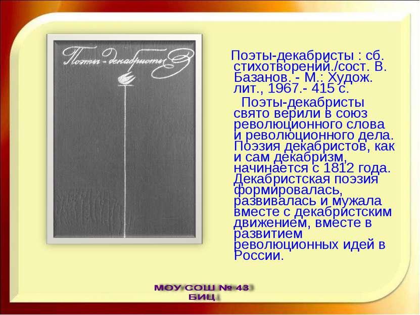 Поэты-декабристы : сб. стихотворений./сост. В. Базанов. - М.: Худож. лит., 19...