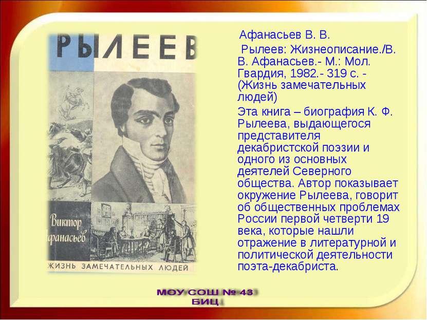 Афанасьев В. В. Рылеев: Жизнеописание./В. В. Афанасьев.- М.: Мол. Гвардия, 19...