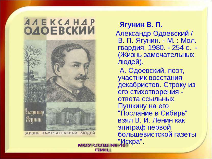 Ягунин В. П. Александр Одоевский / В. П. Ягунин. - М. : Мол. гвардия, 1980. -...