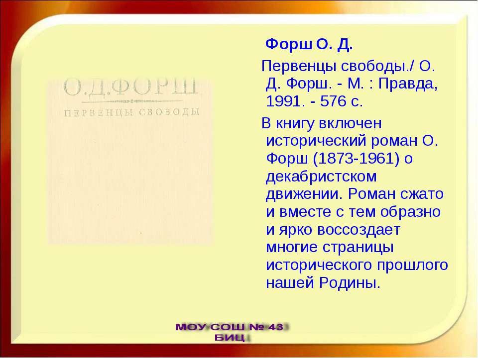 Форш О. Д. Первенцы свободы./ О. Д. Форш. - М. : Правда, 1991. - 576 с. В кни...