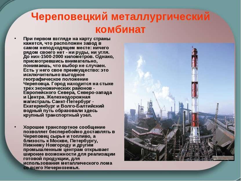 Череповецкий металлургический комбинат При первом взгляде на карту страны каж...