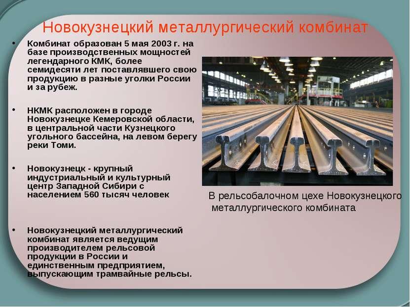 Новокузнецкий металлургический комбинат Комбинат образован 5 мая 2003 г. на б...