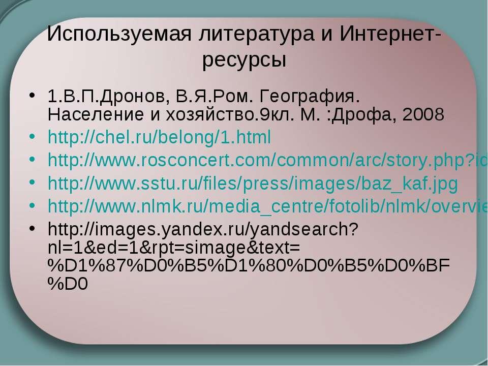 Используемая литература и Интернет- ресурсы 1.В.П.Дронов, В.Я.Ром. География....