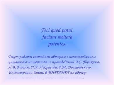 Feci quod potui, faciant meliora potentes. Текст работы составлен автором с и...