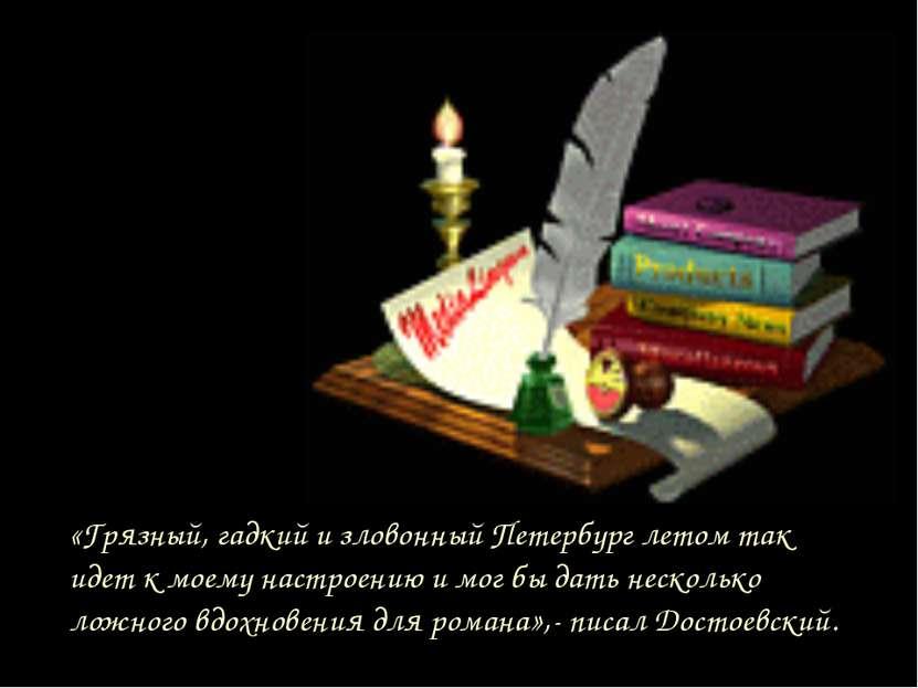 «Грязный, гадкий и зловонный Петербург летом так идет к моему настроению и мо...