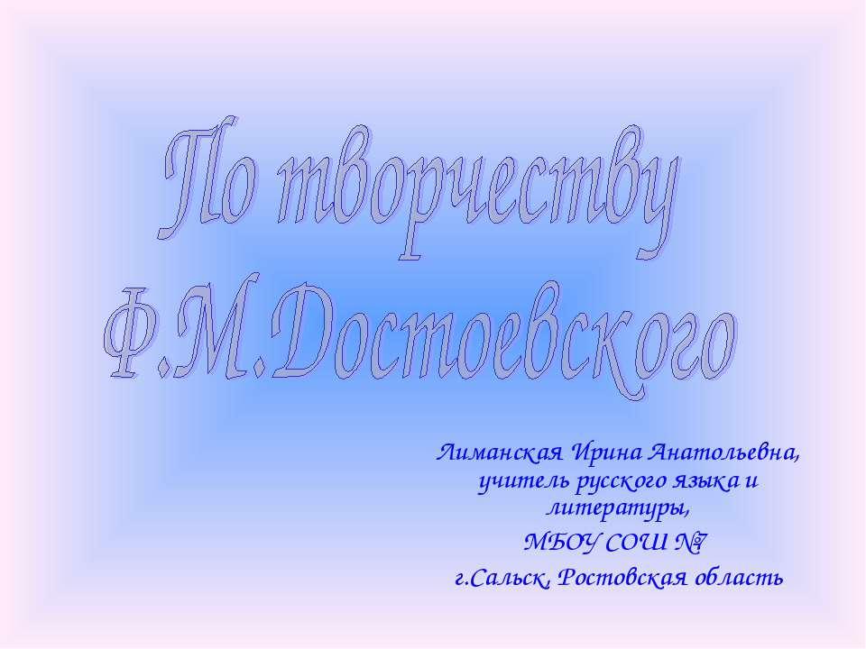 Лиманская Ирина Анатольевна, учитель русского языка и литературы, МБОУ СОШ №7...
