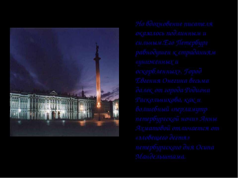 Но вдохновение писателя оказалось подлинным и сильным.Его Петербург равнодуше...