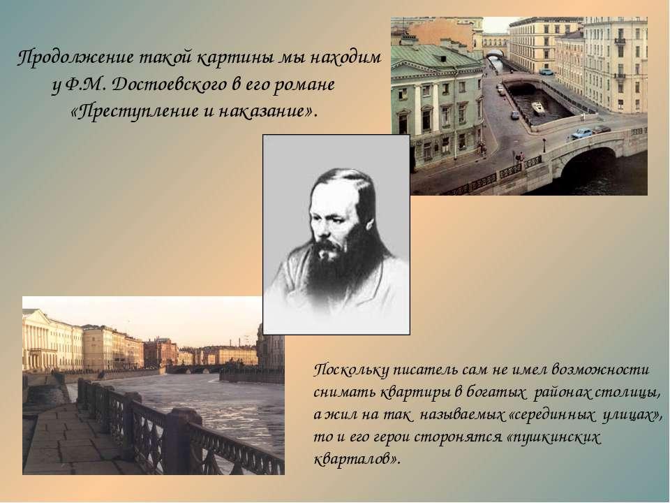 Продолжение такой картины мы находим у Ф.М. Достоевского в его романе «Престу...