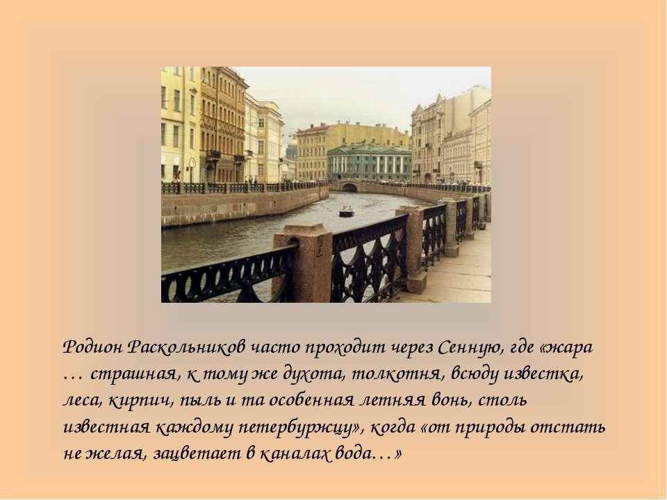 Родион Раскольников часто проходит через Сенную, где «жара … страшная, к тому...