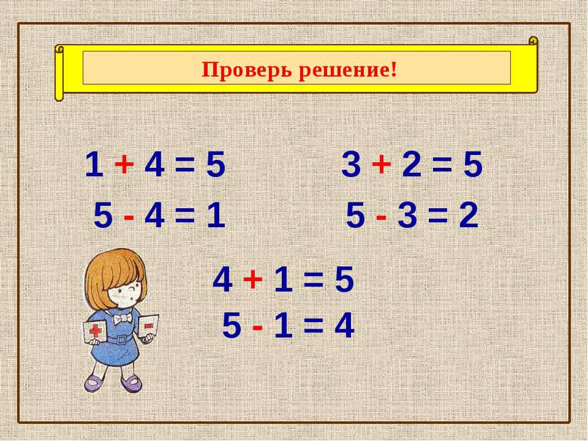 1 + 4 = 5 5 - 4 = 1 3 + 2 = 5 4 + 1 = 5 5 - 3 = 2 5 - 1 = 4 Проверь решение!