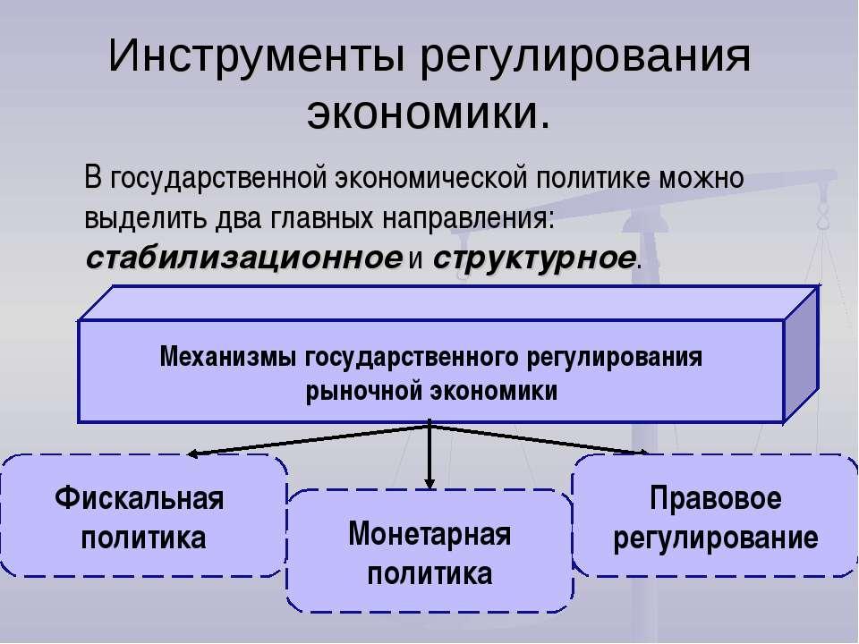 Инструменты регулирования экономики. В государственной экономической политике...