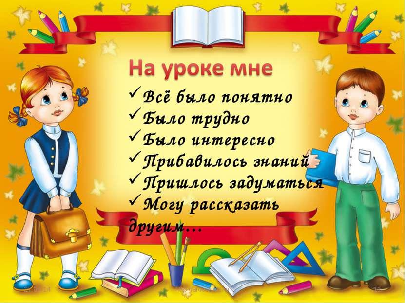 * http://aida.ucoz.ru * Всё было понятно Было трудно Было интересно Прибавило...