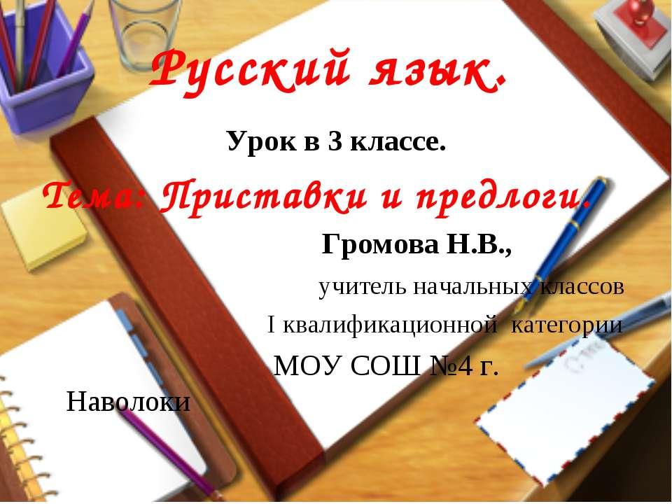 Русский язык. Урок в 3 классе. Тема: Приставки и предлоги. Громова Н.В., учит...