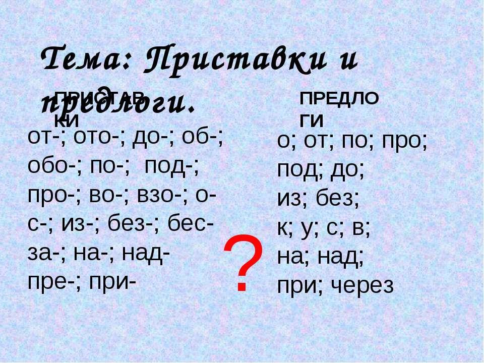 Тема: Приставки и предлоги. от-; ото-; до-; об-; обо-; по-; под-; про-; во-; ...