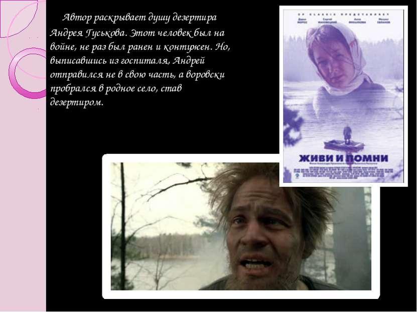 Автор раскрывает душу дезертира Андрея Гуськова. Этот человек был на войне, н...