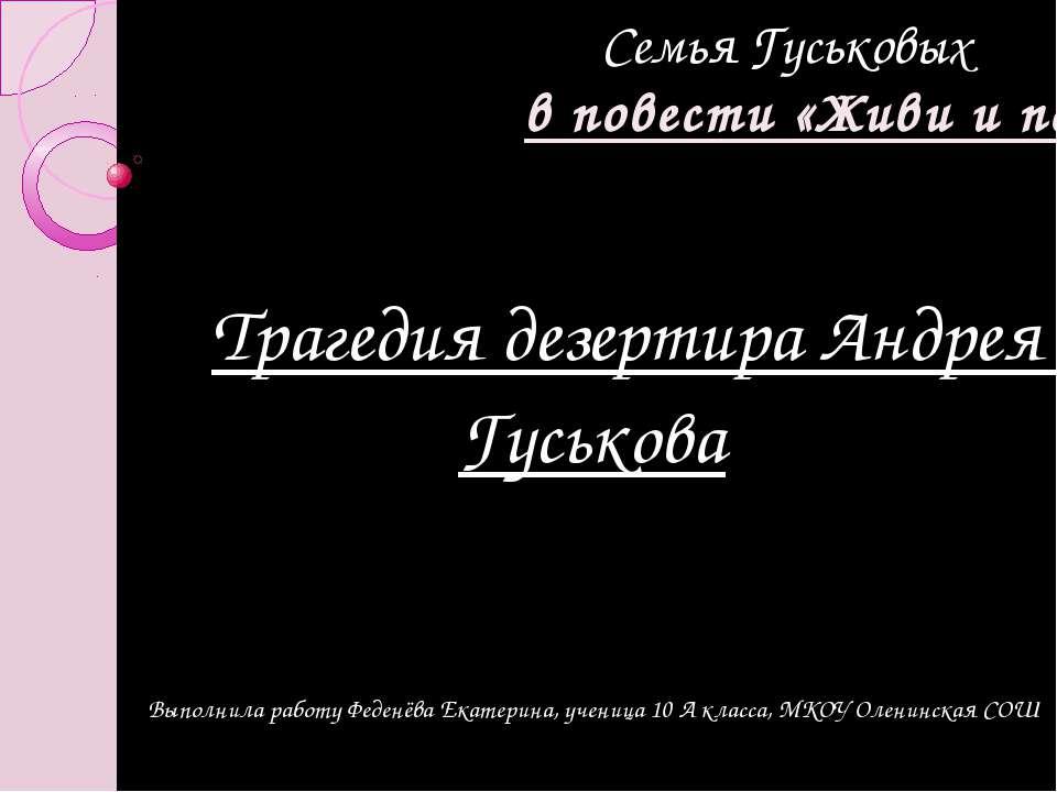 Семья Гуськовых в повести «Живи и помни» Трагедия дезертира Андрея Гуськова В...