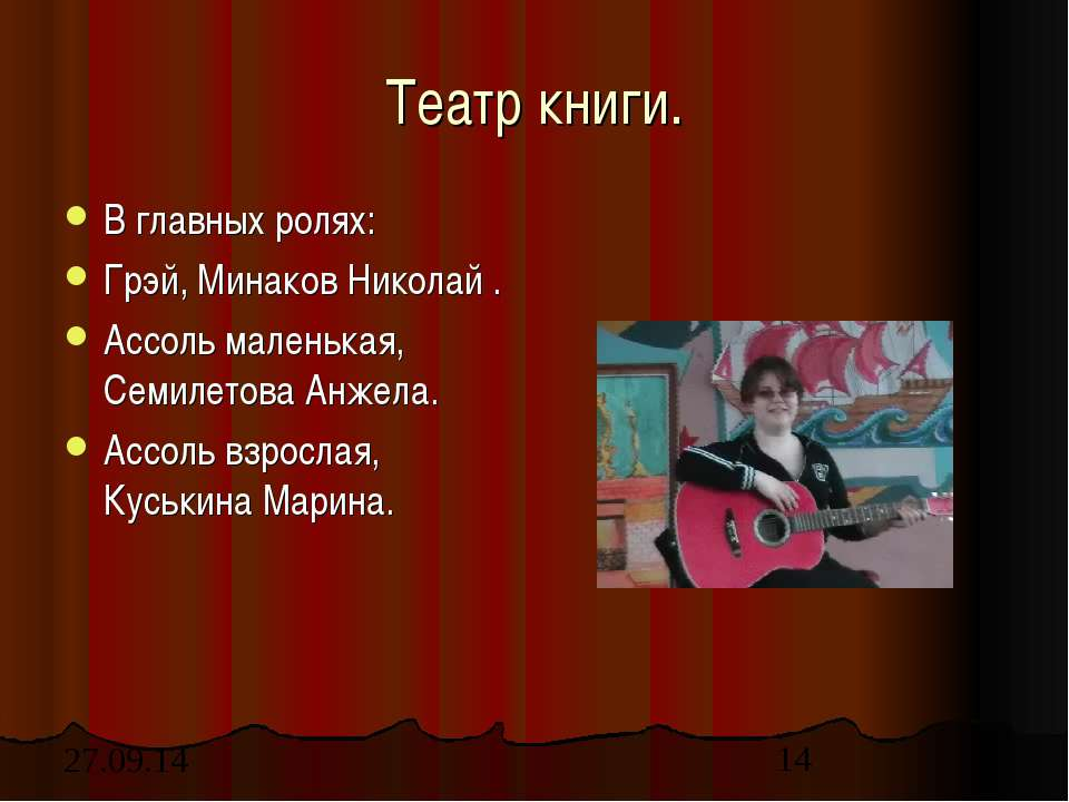 Театр книги. В главных ролях: Грэй, Минаков Николай . Ассоль маленькая, Семил...