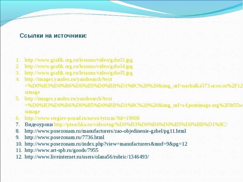 http://www.grafik.org.ru/lessons/video/gzhel3.jpg http://www.grafik.org.ru/le...