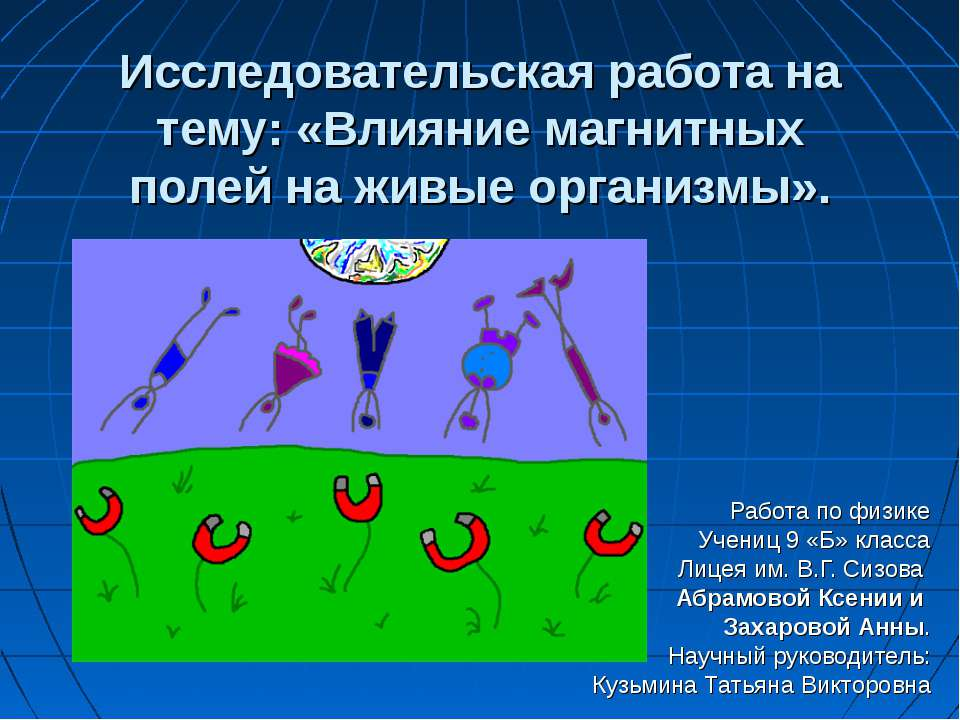 Исследовательская работа на тему: «Влияние магнитных полей на живые организмы...