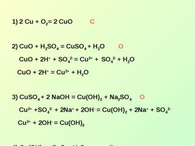 2 Cu + O2= 2 CuO С CuO + H2SO4 = CuSO4 + H2O О CuO + 2H+ + SO42- = Cu2+ + SO4...