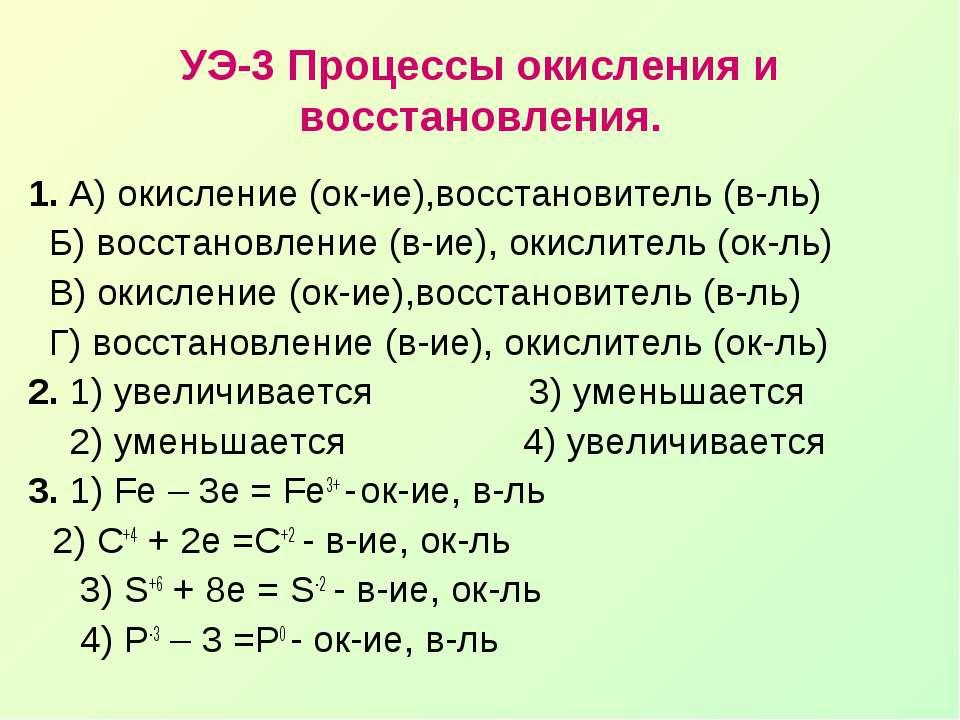 УЭ-3 Процессы окисления и восстановления. 1. А) окисление (ок-ие),восстановит...