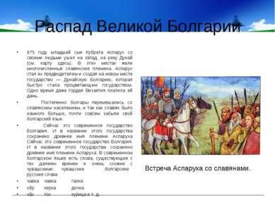 Распад Великой Болгарии 675 году младший сын Кубрата Аспарух со своими людьми...