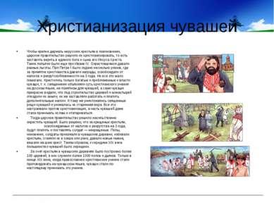 Христианизация чувашей Чтобы крепче держать нерусских крестьян в повиновении,...