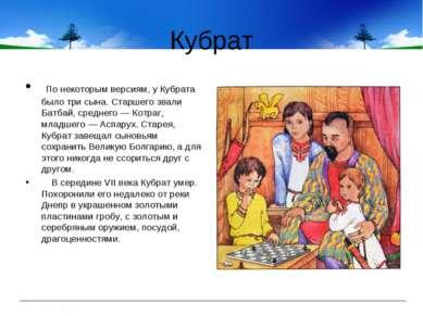 Кубрат По некоторым версиям, у Кубрата было три сына. Старшего звали Батбай, ...
