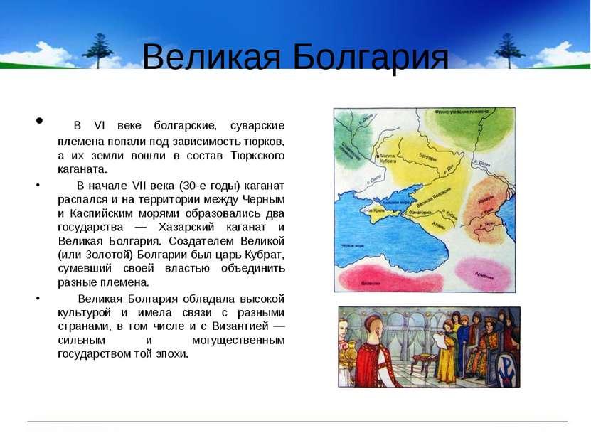 Великая Болгария В VI веке болгарские, суварские племена попали под зависимос...