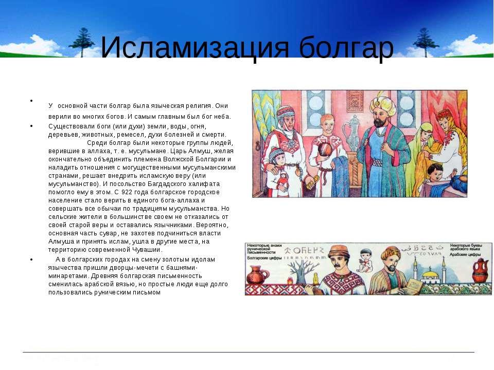 Исламизация болгар У основной части болгар была языческая религия. Они верили...
