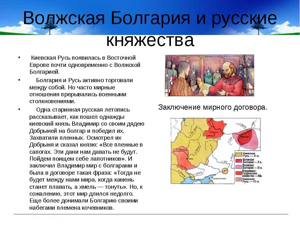 Волжская Болгария и русские княжества Киевская Русь появилась в Восточной Евр...