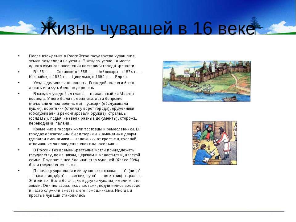 Жизнь чувашей в 16 веке После вхождения в Российское государство чувашские зе...