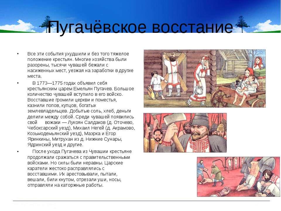 Пугачёвское восстание Все эти события ухудшили и без того тяжелое положение к...