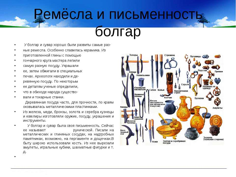 Ремёсла и письменность болгар У болгар и сувар хорошо были развиты самые раз-...
