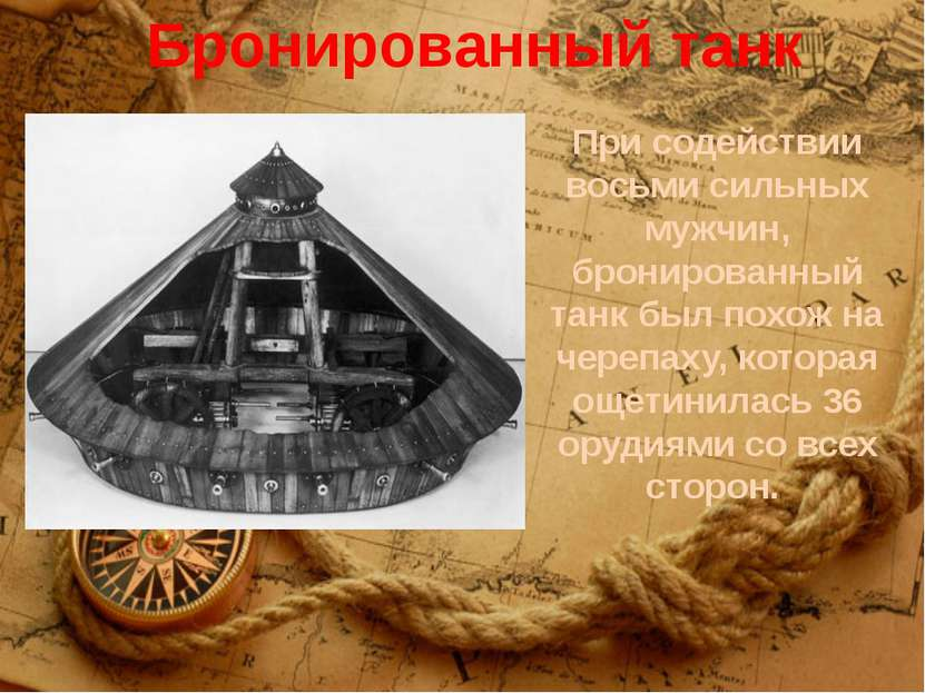 Бронированный танк При содействии восьми сильных мужчин, бронированный танк б...