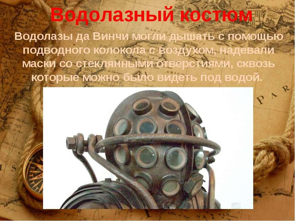 Водолазный костюм Водолазы да Винчи могли дышать с помощью подводного колокол...