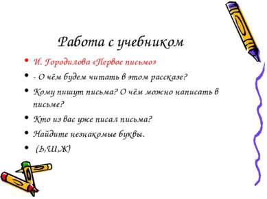 Работа с учебником И. Городилова «Первое письмо» - О чём будем читать в этом ...